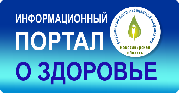 Информационный портал «О здоровье»